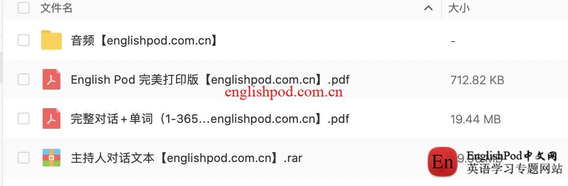 最全365期EnglishPod百度云资源:文本、字幕、主持人讲解等