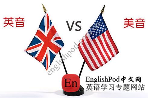 美式发音与英式发音的区别是什么?